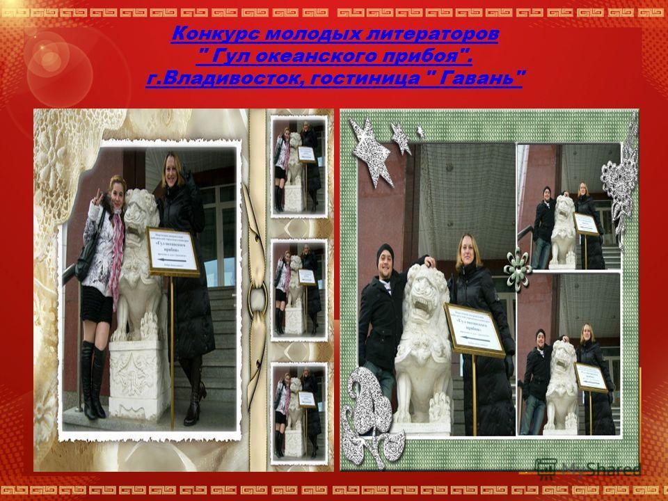 Конкурс молодых литераторов  Гул океанского прибоя. г.Владивосток, гостиница  Гавань