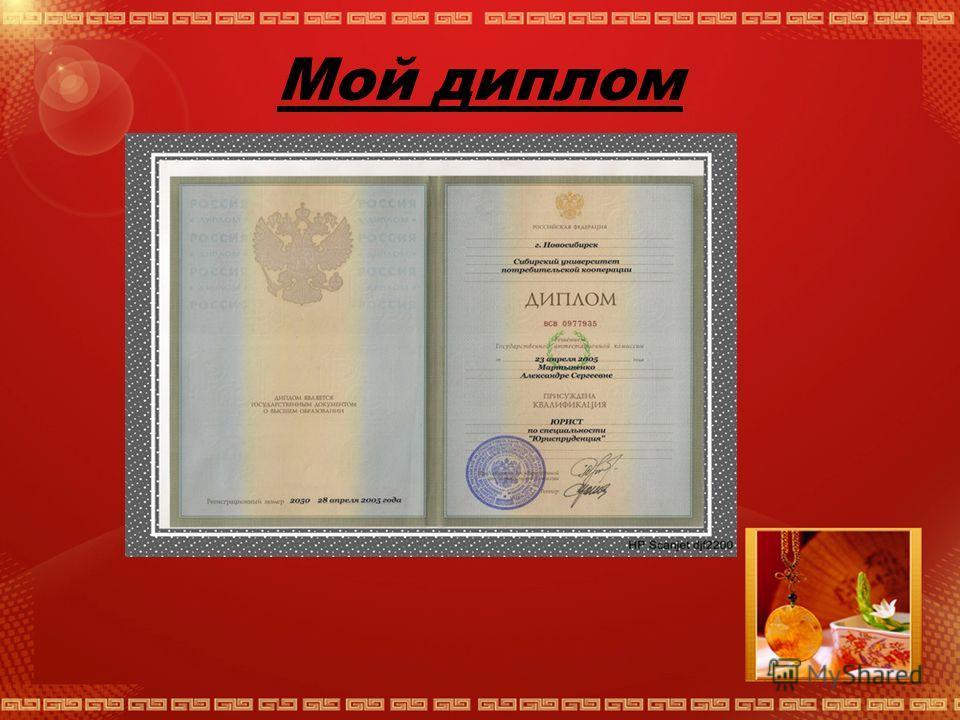 Мой диплом