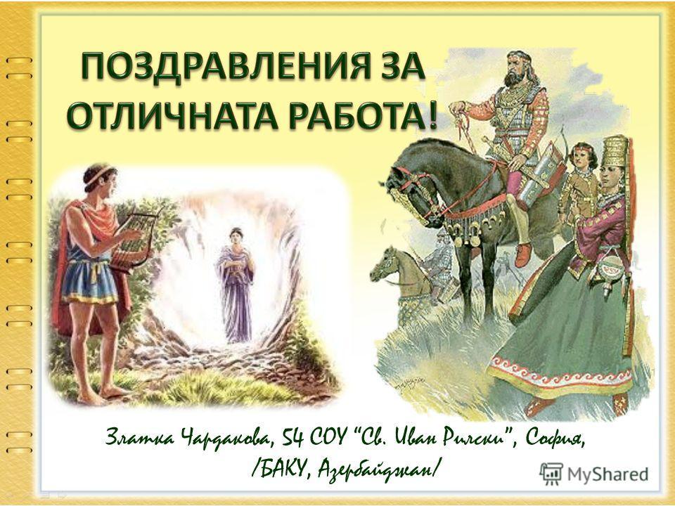 Златка Чардакова, 54 СОУ Св. Иван Рилски, София, /БАКУ, Азербайджан/