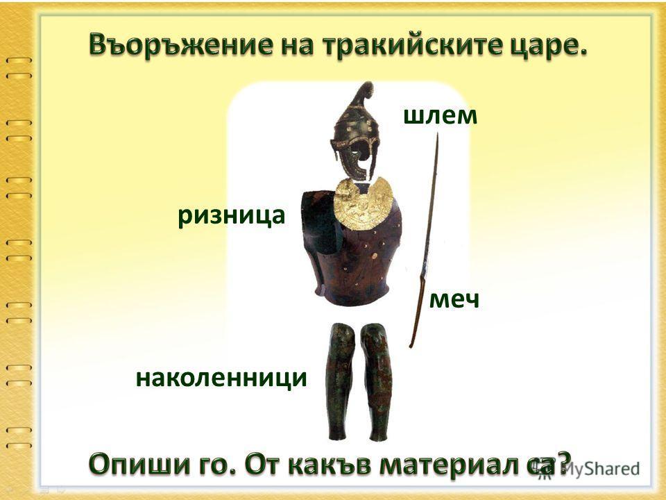 шлем ризница меч наколенници