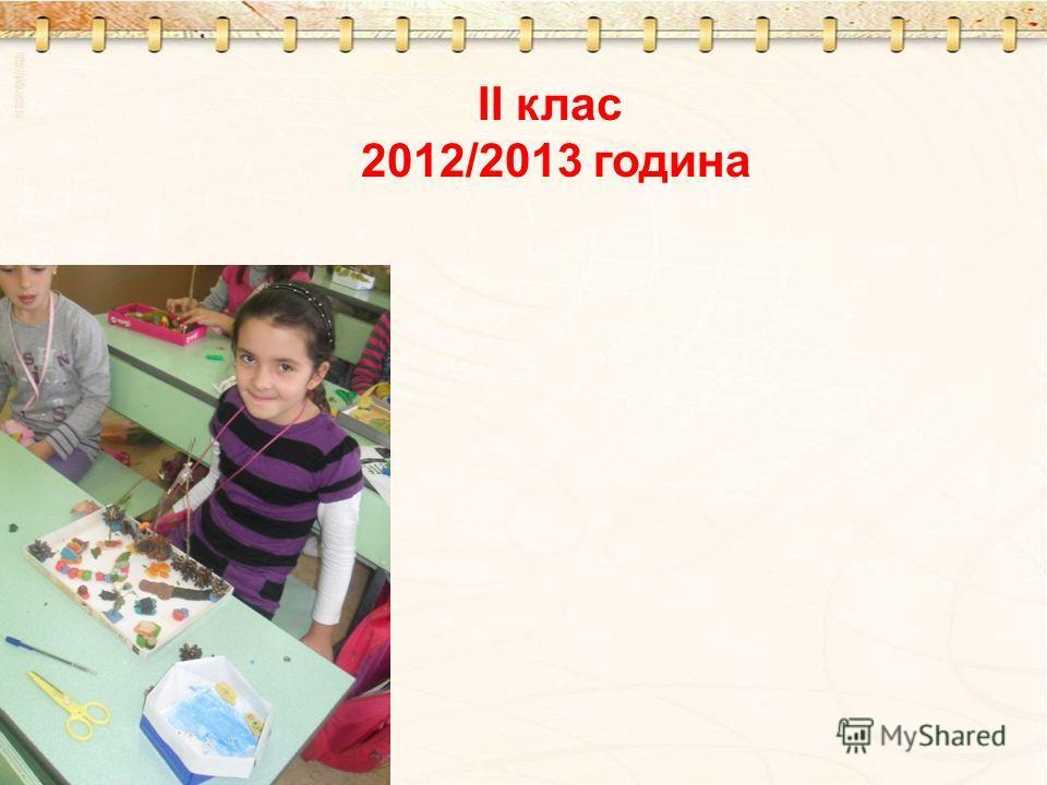 ІІ клас 2012/2013 година