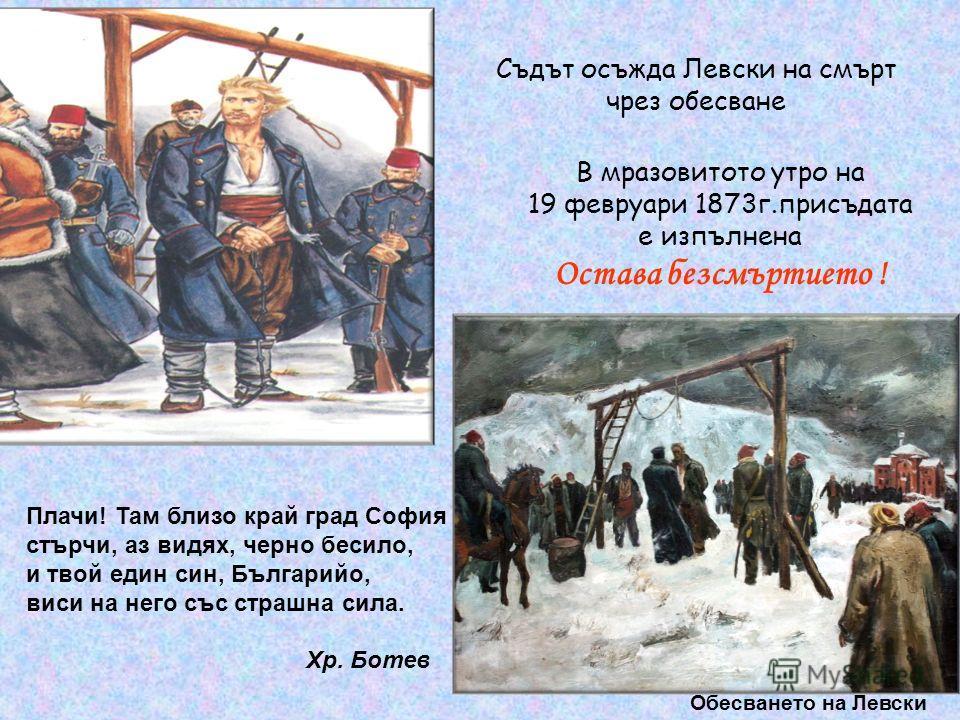 27. XII. 1872 г. Левски е заловен в Къкринското ханче край Ловеч Залавяне и смърт Апостола е изправен пред съда. По време на съдебните заседания той се държи доблестно и не издава никого.
