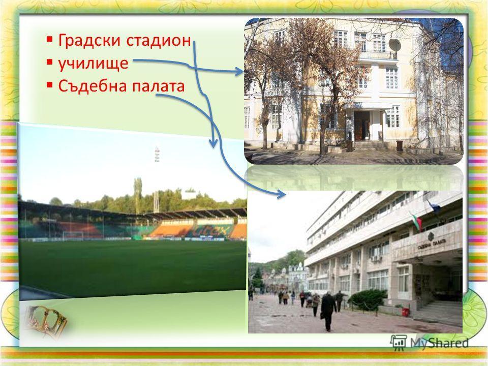 Градски стадион училище Съдебна палата