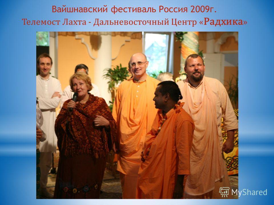 Вайшнавский фестиваль Россия 2009г. Телемост Лахта - Дальневосточный Центр « Радхика »