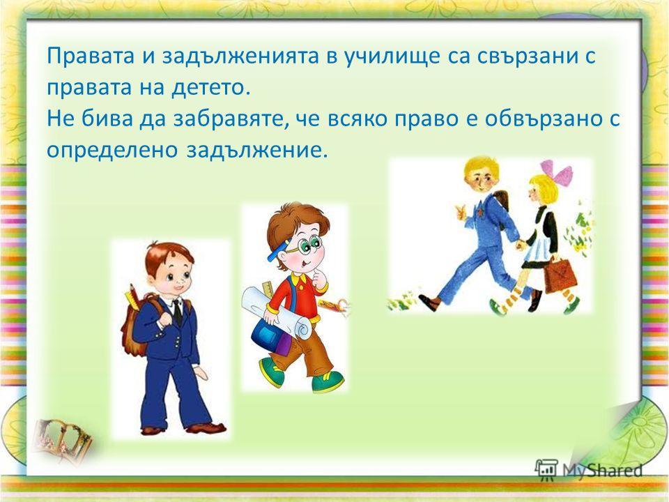 Правата и задълженията в училище са свързани с правата на детето. Не бива да забравяте, че всяко право е обвързано с определено задължение.