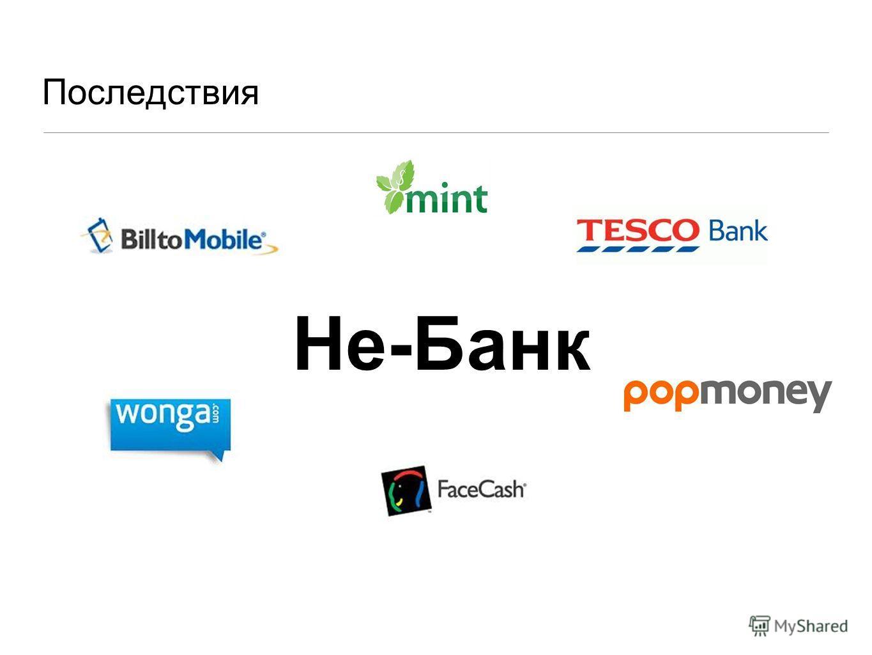 Последствия Не-Банк
