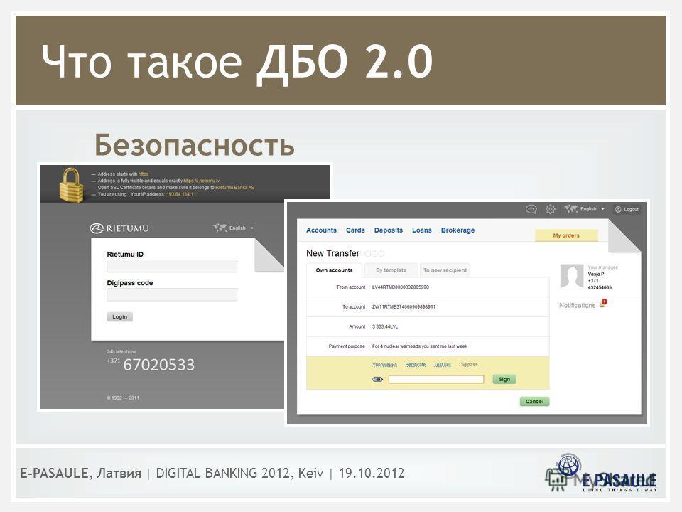 Что такое ДБО 2.0 Безопасность E-PASAULE, Латвия   DIGITAL BANKING 2012, Kеiv   19.10.2012