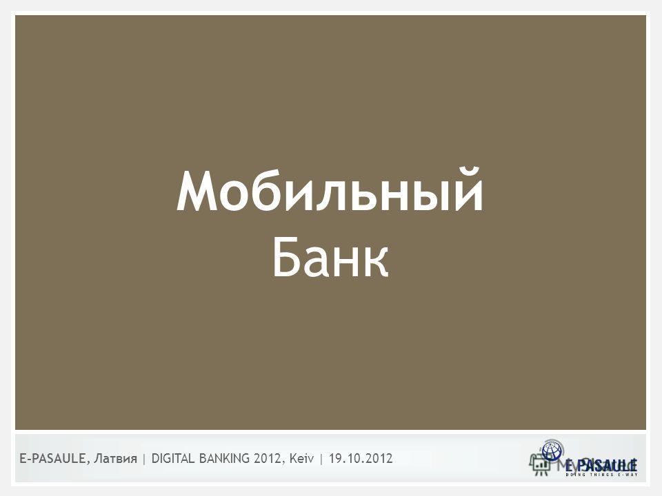 Мобильный Банк E-PASAULE, Латвия   DIGITAL BANKING 2012, Kеiv   19.10.2012