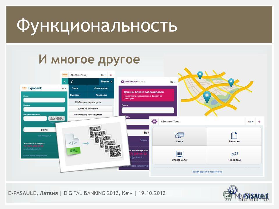 Функциональность E-PASAULE, Латвия   DIGITAL BANKING 2012, Kеiv   19.10.2012 И многое другое