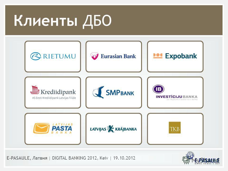 Клиенты ДБО E-PASAULE, Латвия   DIGITAL BANKING 2012, Kеiv   19.10.2012