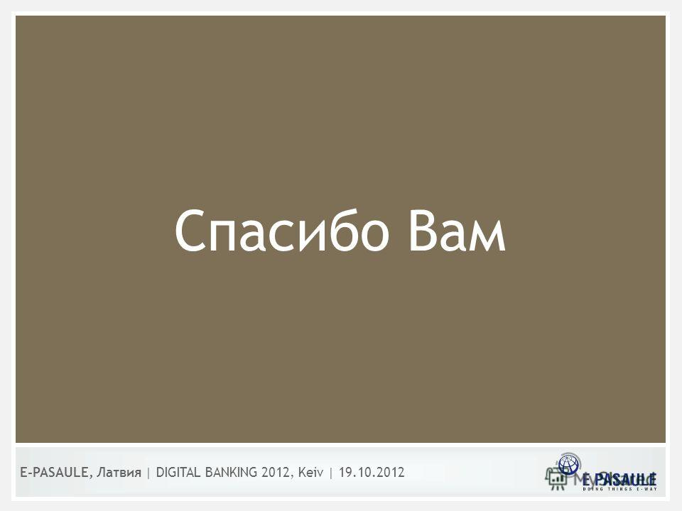 Спасибо Вам E-PASAULE, Латвия   DIGITAL BANKING 2012, Kеiv   19.10.2012