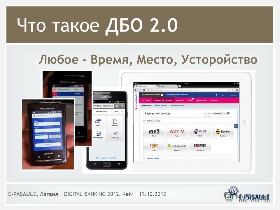 Что такое ДБО 2.0 Любое - Время, Место, Усторойство E-PASAULE, Латвия | DIGITAL BANKING 2012, Kеiv | 19.10.2012