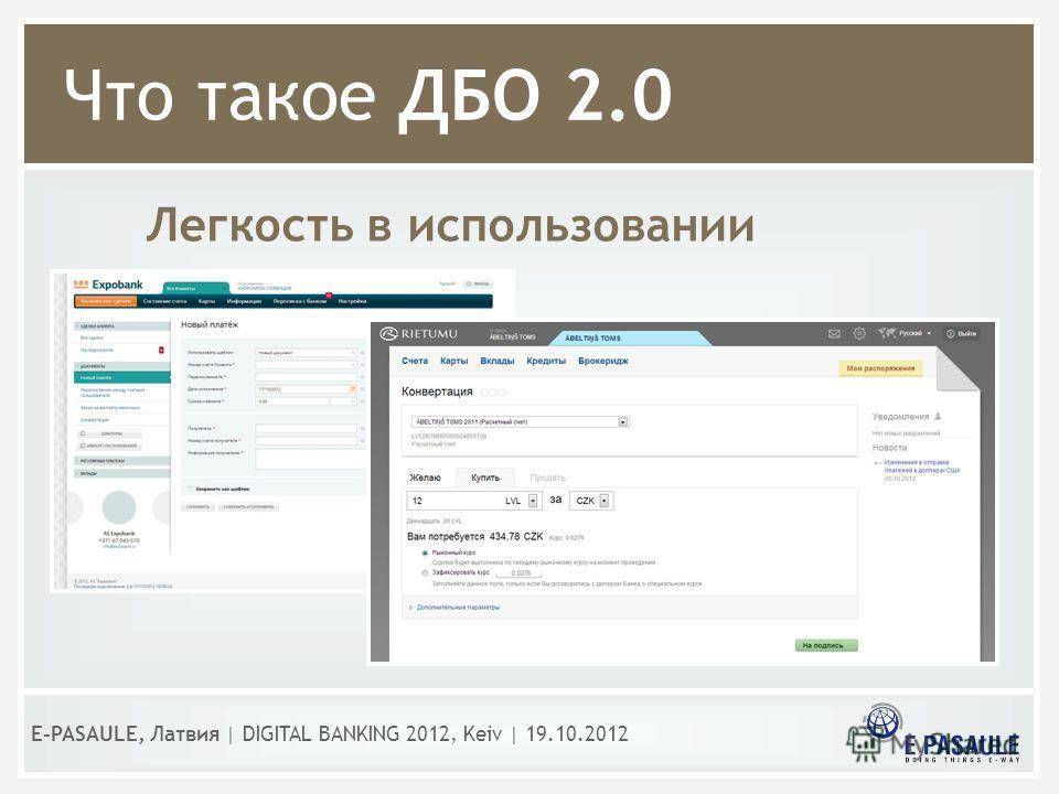 Что такое ДБО 2.0 Легкость в использовании E-PASAULE, Латвия   DIGITAL BANKING 2012, Kеiv   19.10.2012