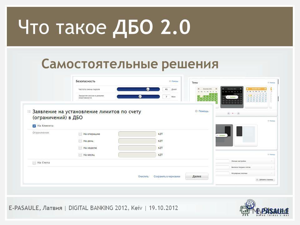Что такое ДБО 2.0 Самостоятельные решения E-PASAULE, Латвия   DIGITAL BANKING 2012, Kеiv   19.10.2012