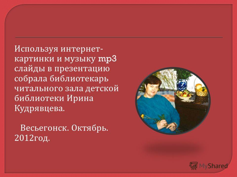 Я русская Матрешечка На мне платок надет И сарафанчик русский, И мне всего 100 лет.