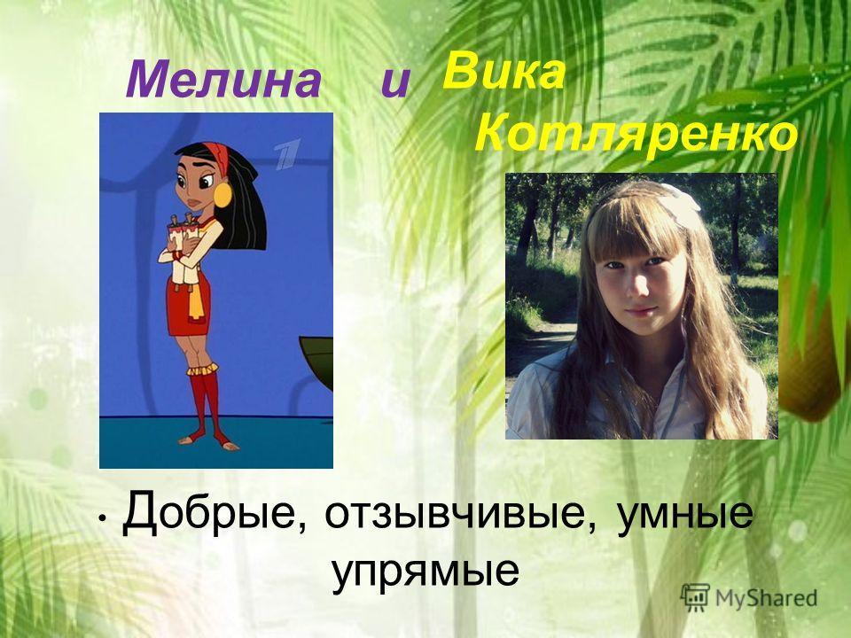 Д обрые, отзывчивые, умные упрямые Мелина и Вика Котляренко