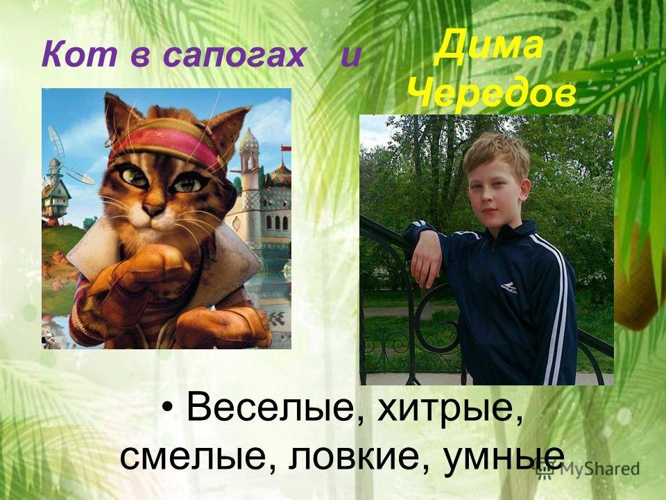 Веселые, хитрые, смелые, ловкие, умные Кот в сапогах и Дима Чередов