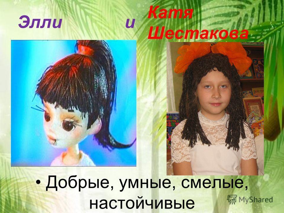 Добрые, умные, смелые, настойчивые Элли и Катя Шестакова