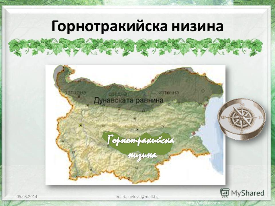 Горнотракийска низина 05.03.2014kolet.pavlova@mail.bg