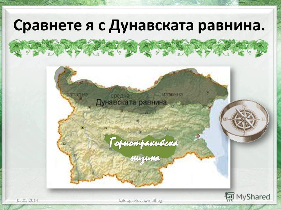 Сравнете я с Дунавската равнина. 05.03.2014kolet.pavlova@mail.bg