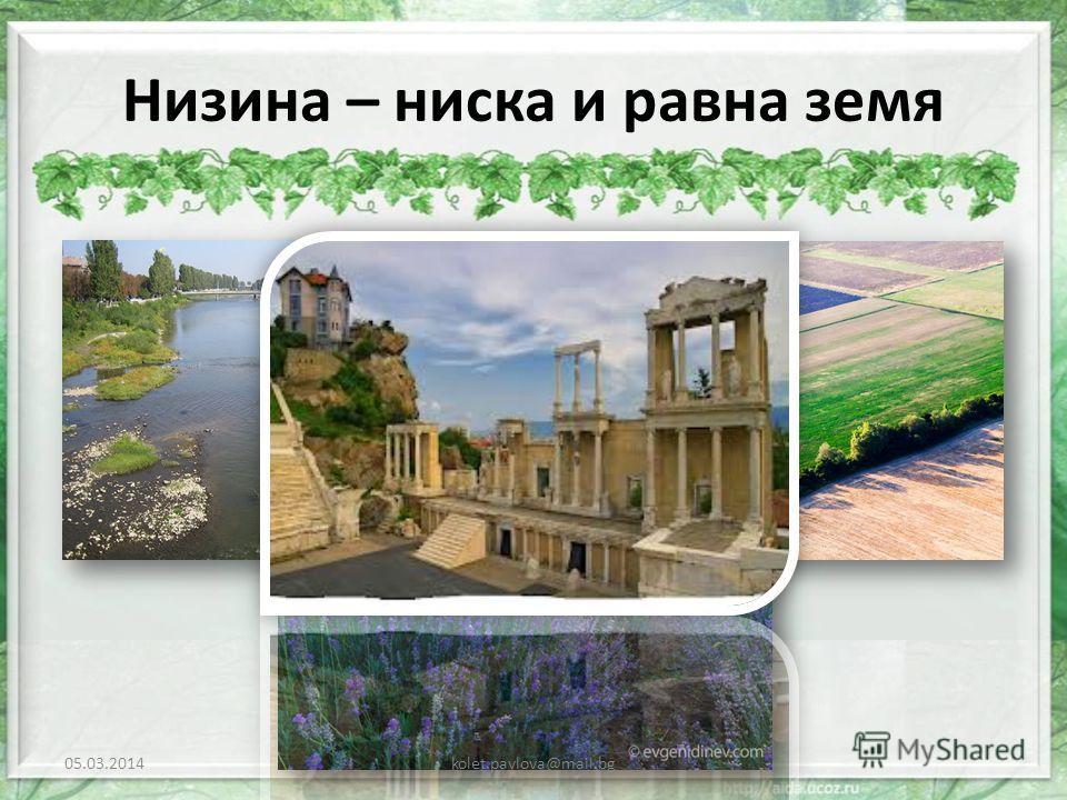 Низина – ниска и равна земя 05.03.2014kolet.pavlova@mail.bg
