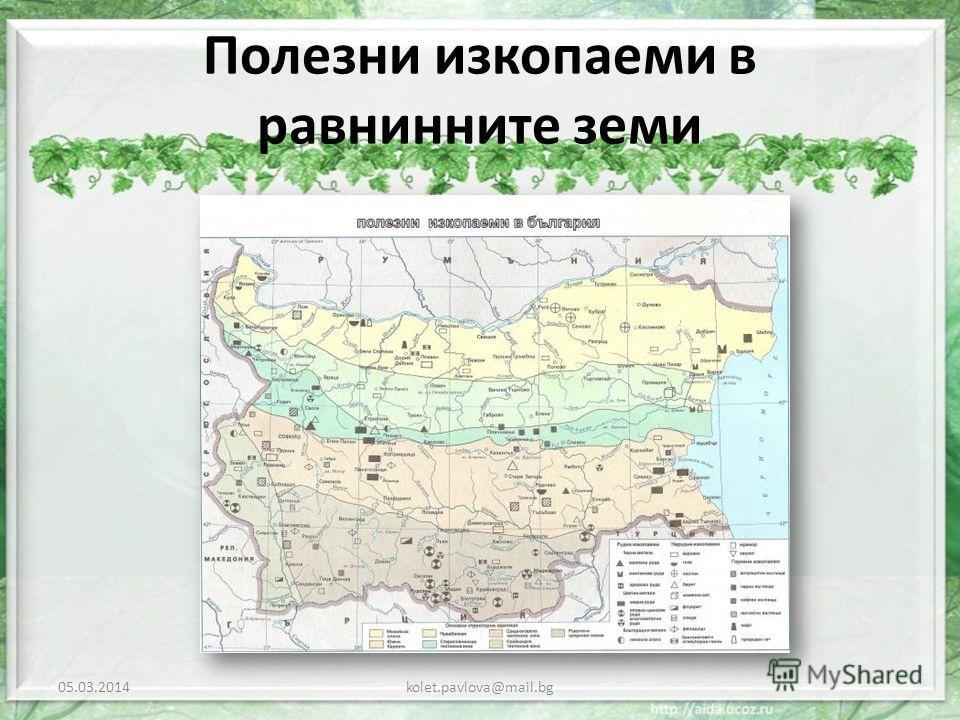 Полезни изкопаеми в равнинните земи 05.03.2014kolet.pavlova@mail.bg