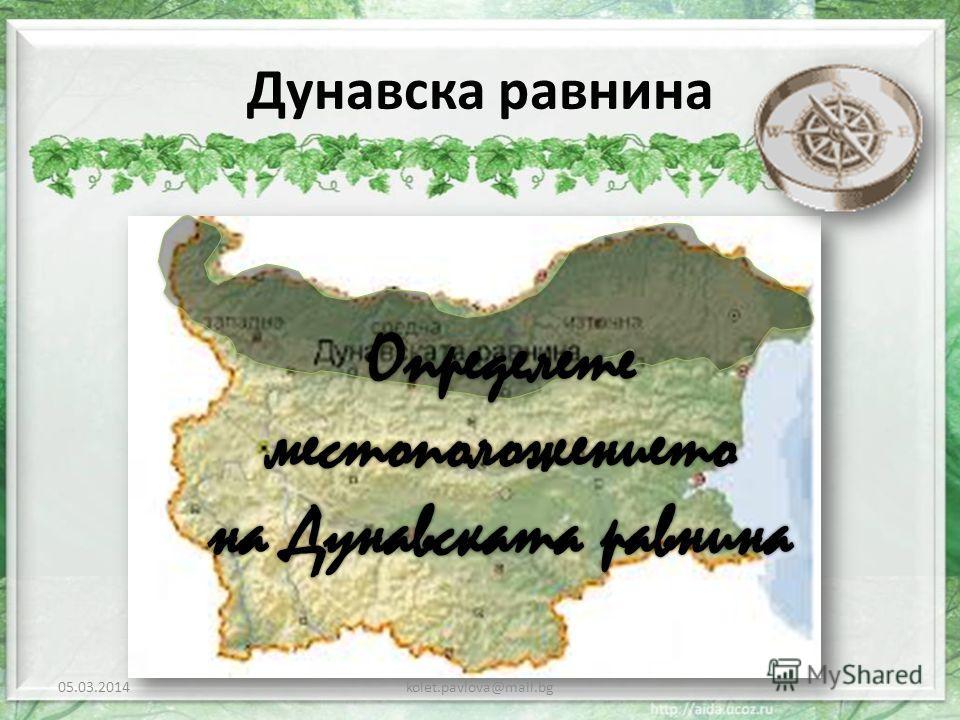 Дунавска равнина 05.03.2014kolet.pavlova@mail.bg