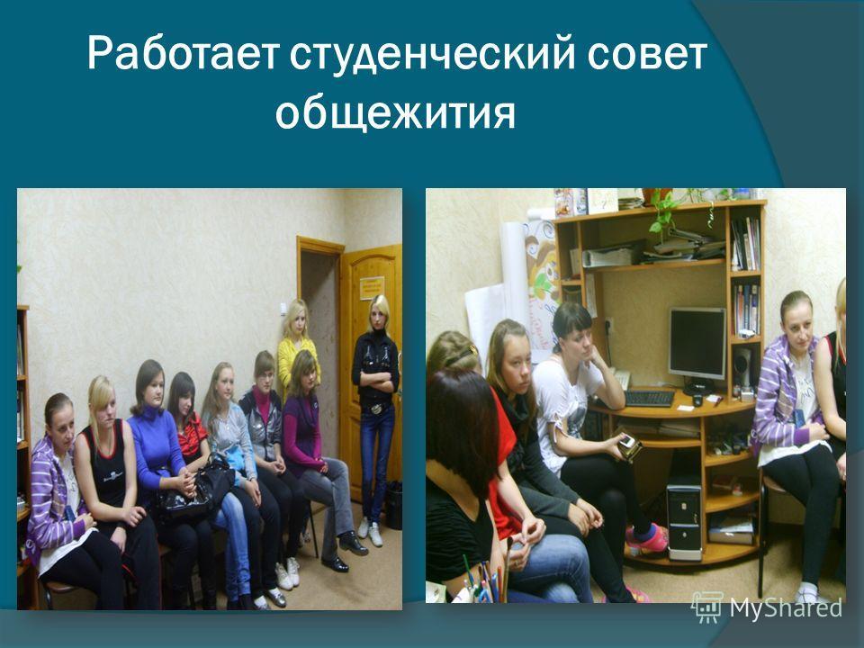 Работает студенческий совет общежития