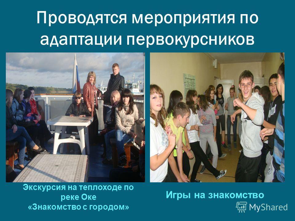 игры со студентами в общежитии на день знакомства