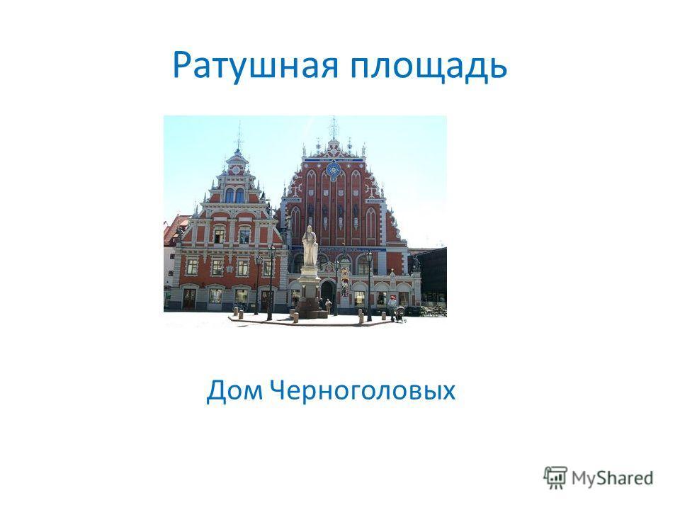 Ратушная площадь Дом Черноголовых