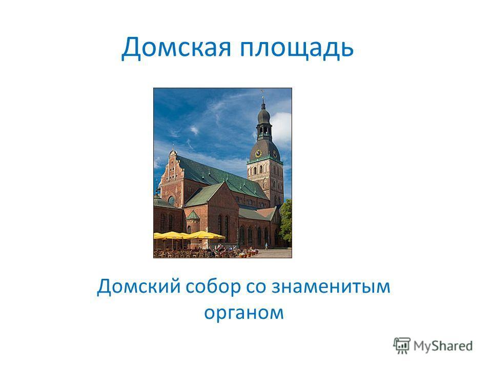 Домская площадь Домский собор со знаменитым органом