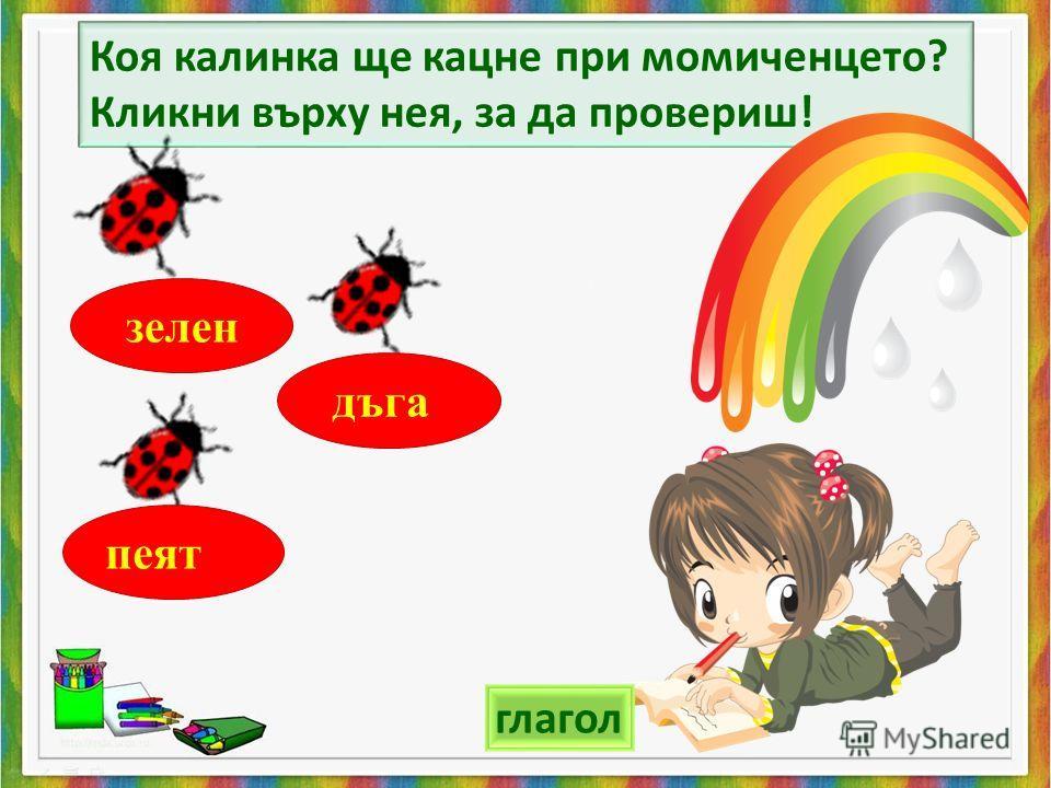 глагол дъга пеят зелен Коя калинка ще кацне при момиченцето? Кликни върху нея, за да провериш!
