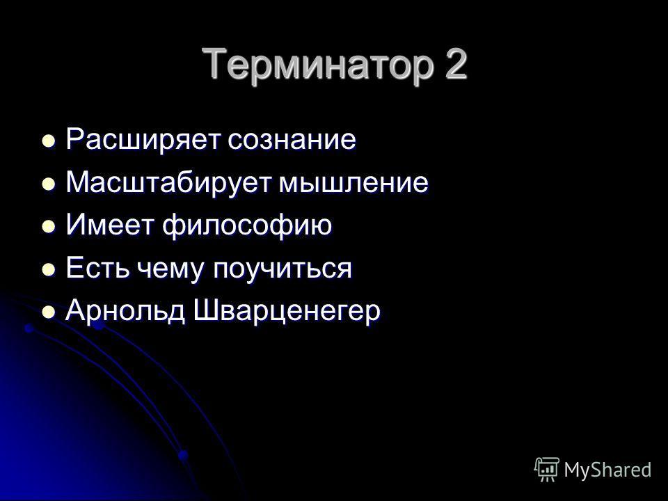 Терминатор 2 Расширяет сознание Масштабирует мышление Имеет философию Есть чему поучиться Арнольд Шварценегер