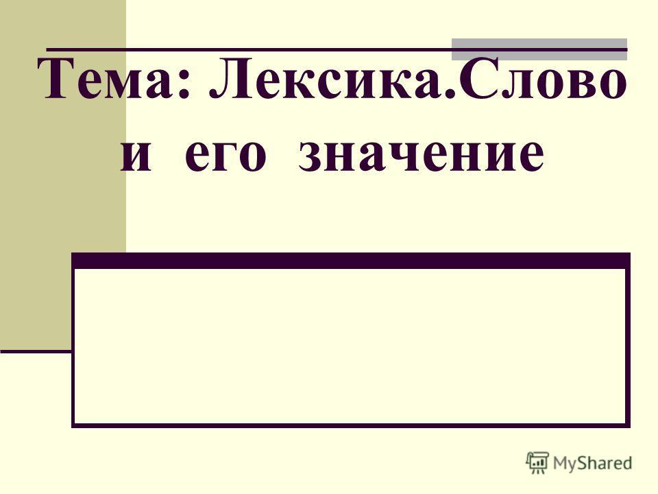 Тема: Лексика.Слово и его значение