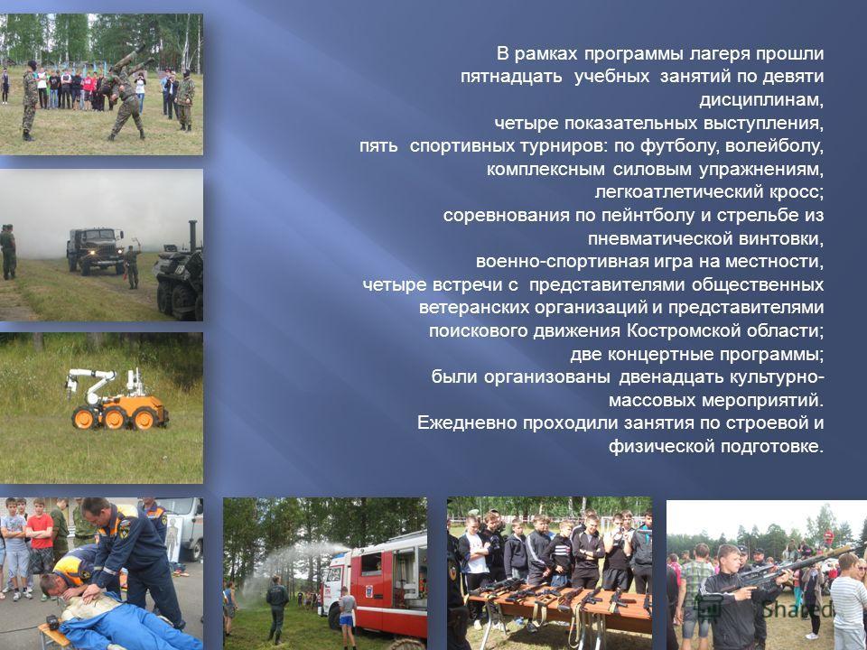 В рамках программы лагеря прошли пятнадцать учебных занятий по девяти дисциплинам, четыре показательных выступления, пять спортивных турниров : по футболу, волейболу, комплексным силовым упражнениям, легкоатлетический кросс ; соревнования по пейнтбол