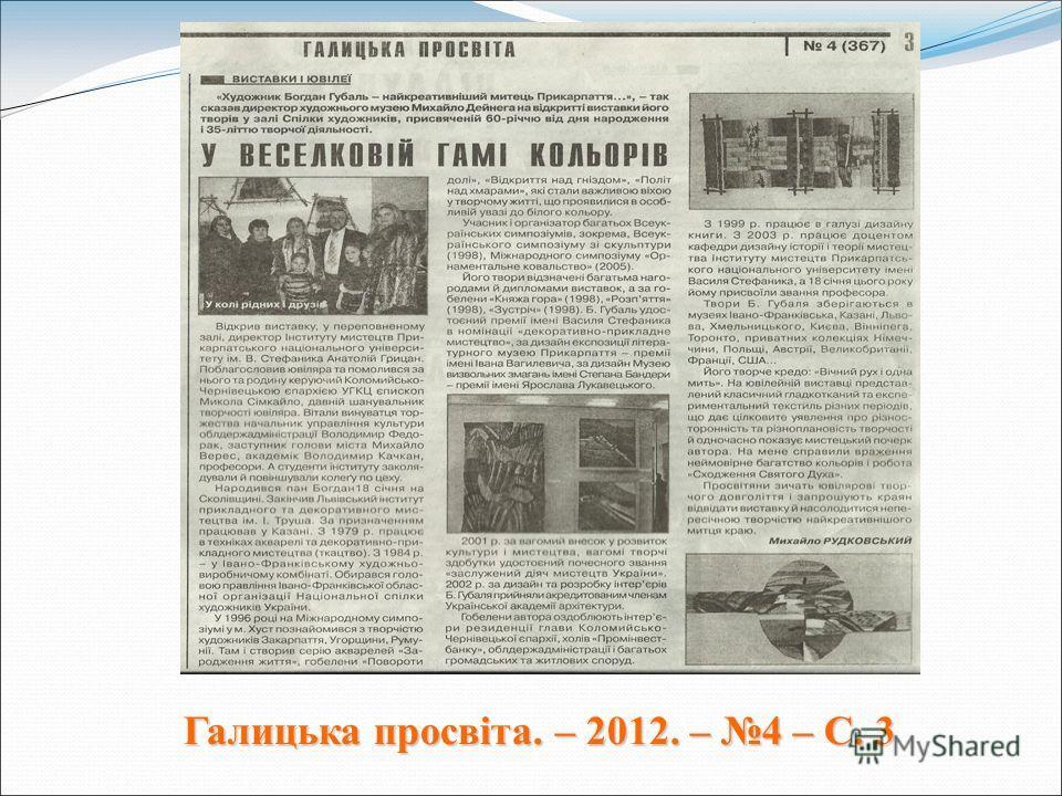 Галицька просвіта. – 2012. – 4 – С. 3