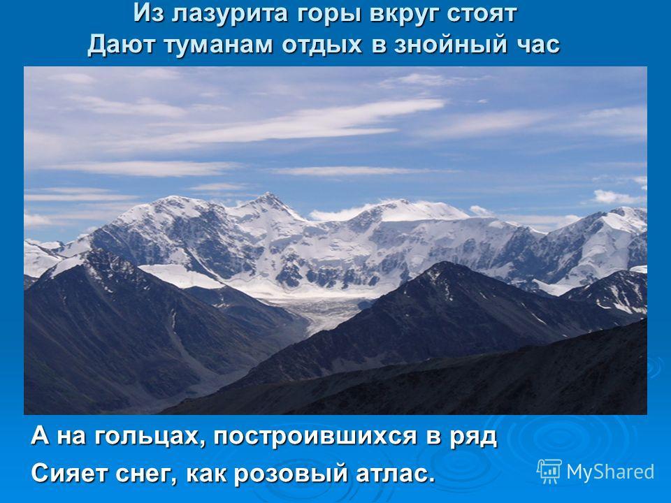 Зеркально отражая небеса Затих Байкал, окутанный зарёю Здесь солнцем озарённые леса По берегам растут каймою.
