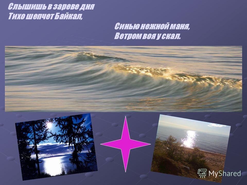 И знал ли Бог, Что чудо создавал, В земную чашу Небо наливая.