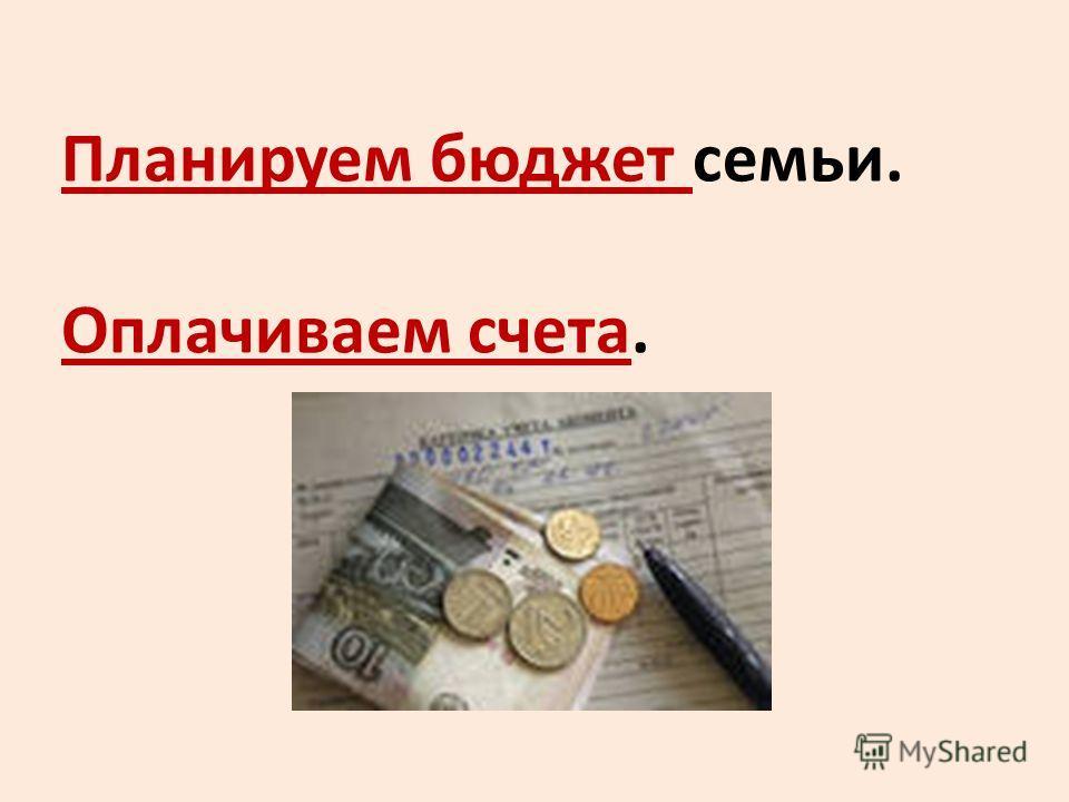 Идем в банк – чтобы положить деньги, нужно рассчитать процент прибыли который мы получим, и насколько это будет выгодно.