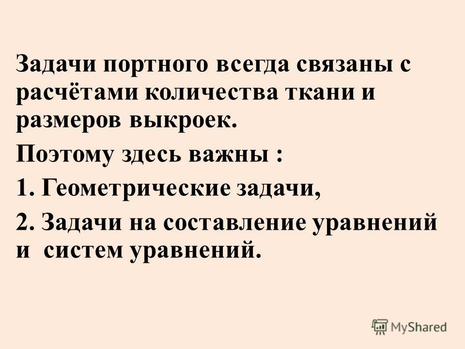 1.2. Математические задачи профессии «Портной»