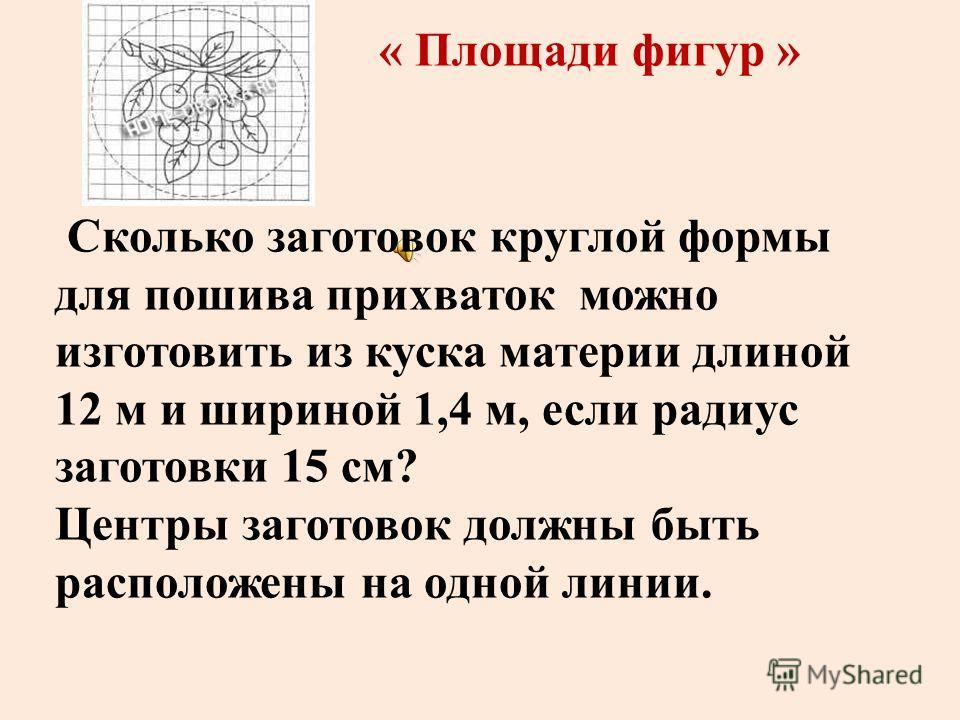 Задачи портного всегда связаны с расчётами количества ткани и размеров выкроек. Поэтому здесь важны : 1. Геометрические задачи, 2. Задачи на составление уравнений и систем уравнений.