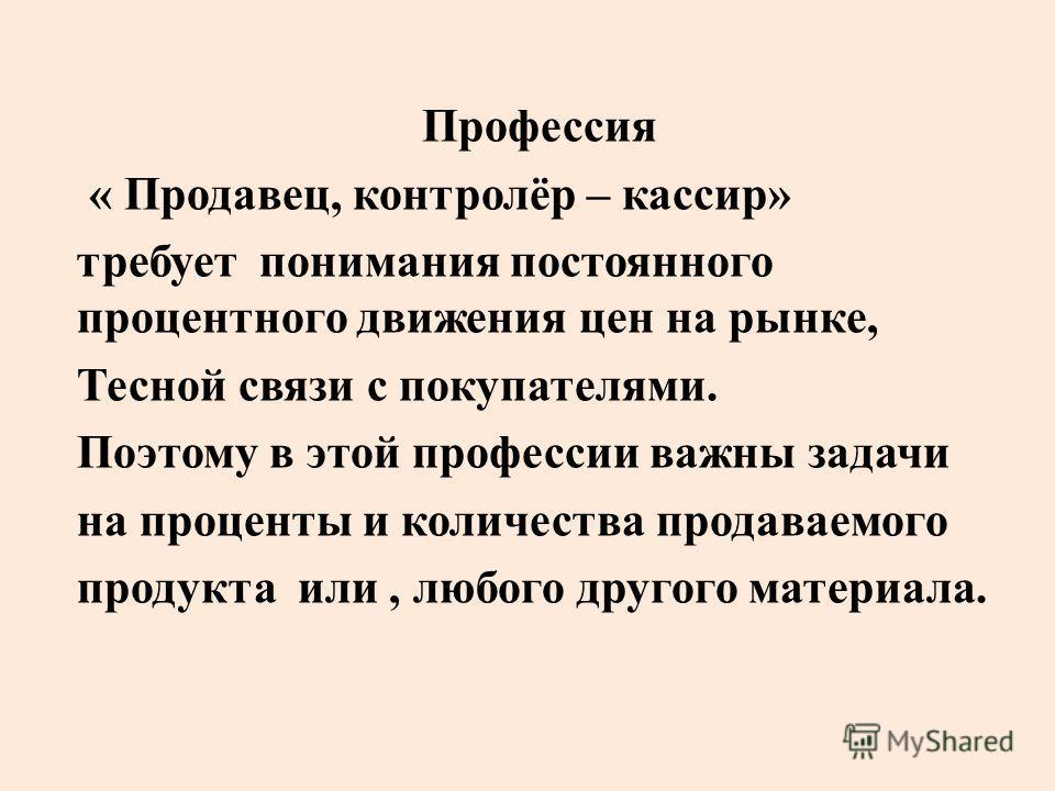 1.3. Математические задачи профессии «Продавец, контролёр - кассир»