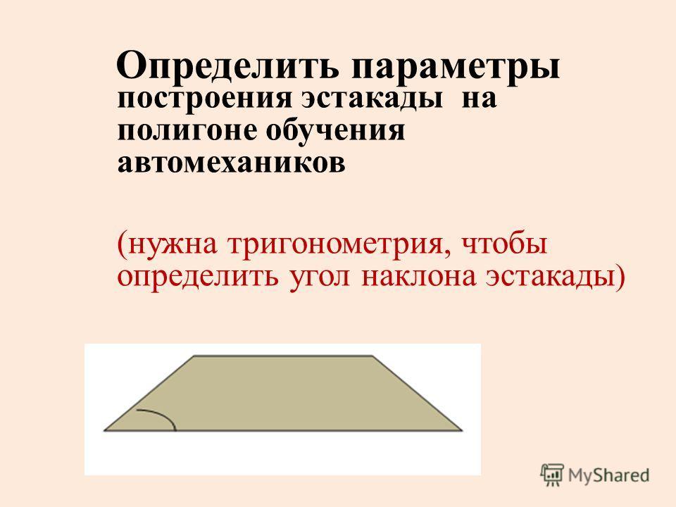 3. Сколько брезента необходимо для пошива тента для кузова машины формы прямоугольного параллелепипеда – имеющего размеры: 3х1.50х2 м. 4. Хватит ли 20 м арматуры для изготовления каркаса кузова для Камаза, имеющего форму прямоугольного параллелепипед