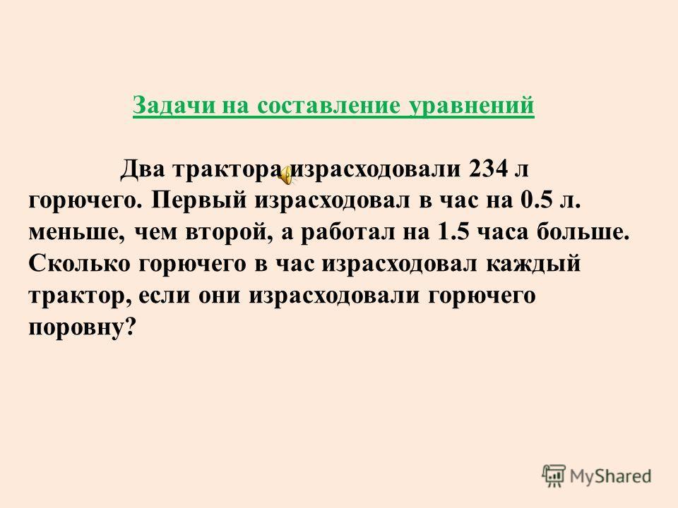 2.2. Математические задачи профессии « Тракторист, машинист с/х производства »