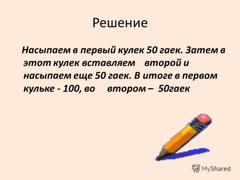 Есть два кулька и 100 гаек. Нужно распределить гайки по кулькам так, чтобы в одном кульке оказалось гаек в два раза больше чем во втором. Гайки пилить нельзя, распределены должны оказаться все гайки.