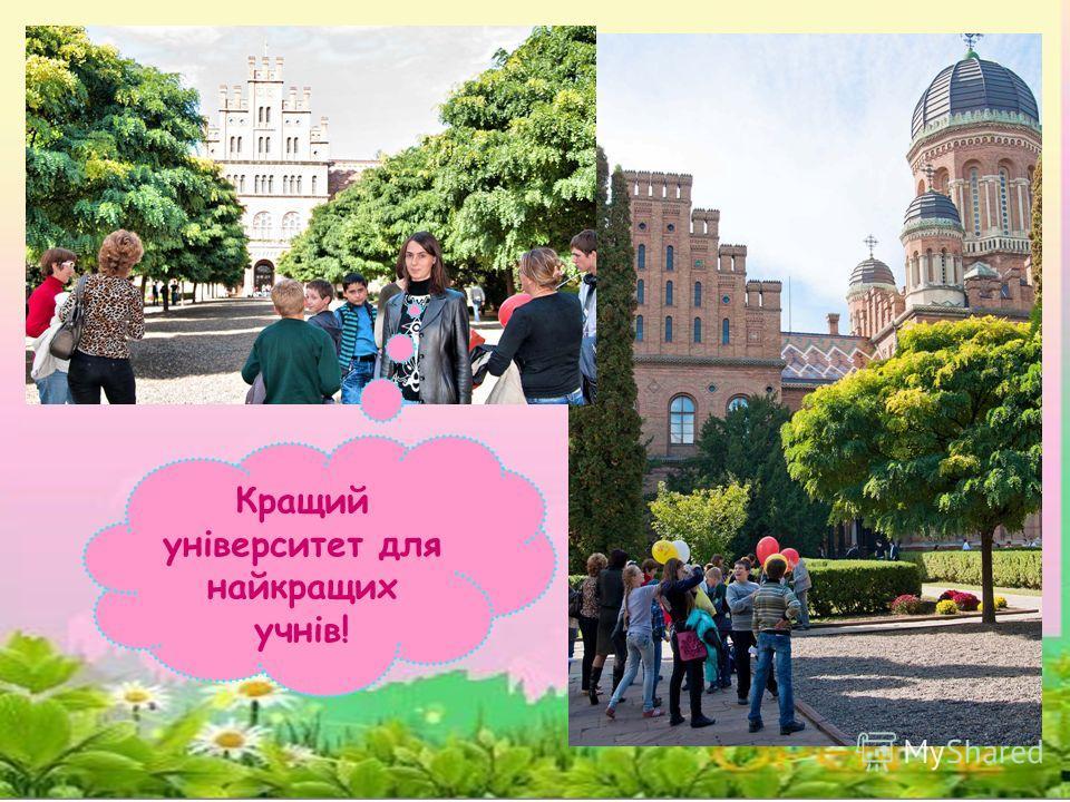 Кращий університет для найкращих учнів!