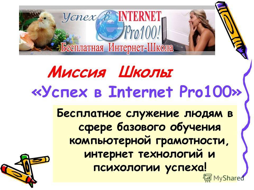М еждународная и нтернет - Школа  Успех в I nternet P ro 100 это н екоммерческий о бразовательный п роект