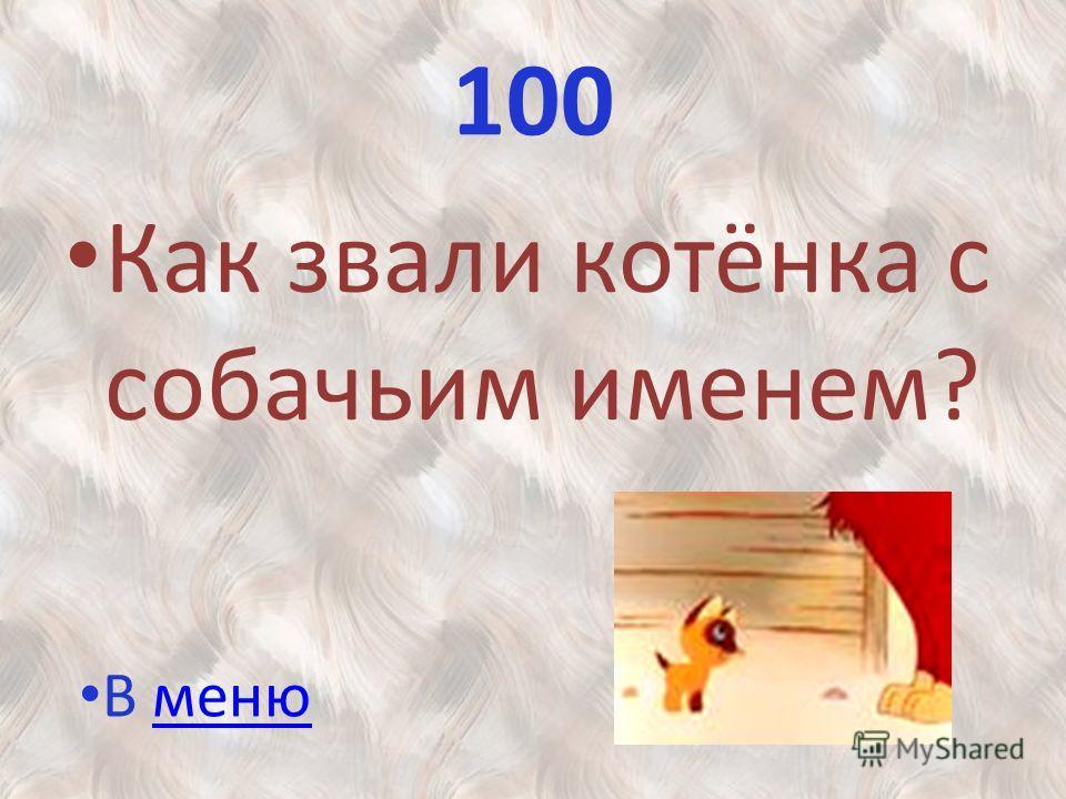 100 Как звали котёнка с собачьим именем? В менюменю
