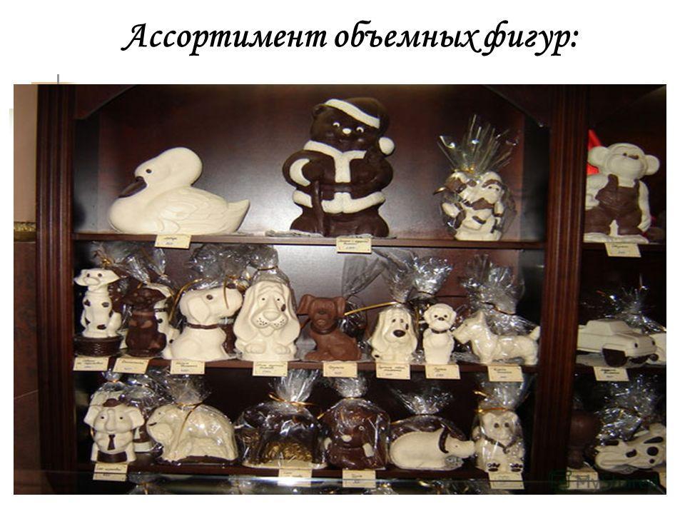 Ассортимент объемных фигур: