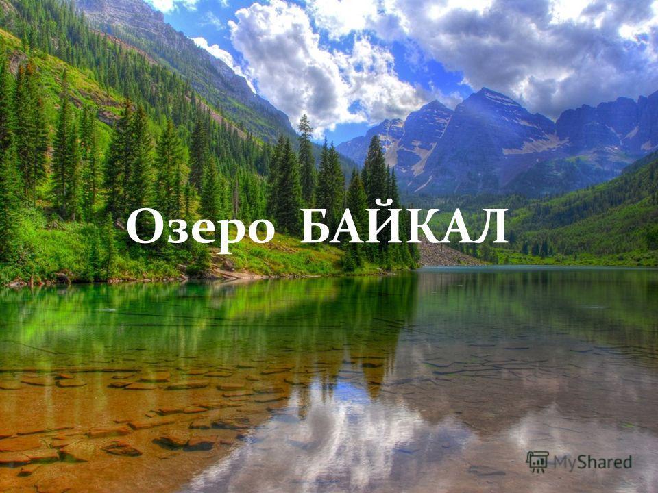 Приглашаю на озеро Байкал Skype: ivan02261986 domnika5260@gmail.com Домника Шестопал